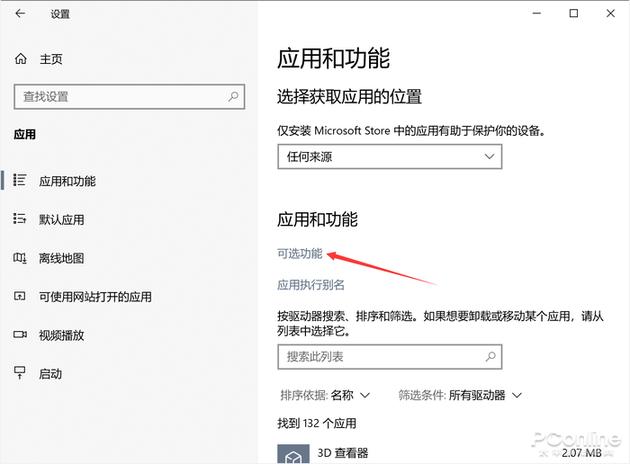 九成Win10用户不知道的功能 神一样的无线投屏
