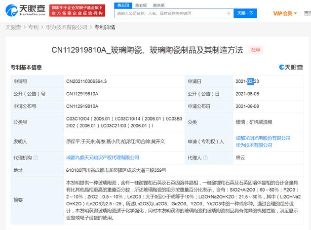 华为公开玻璃陶瓷专利 可使用于电子设备