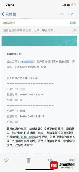 平台给刘女士的邮件回复