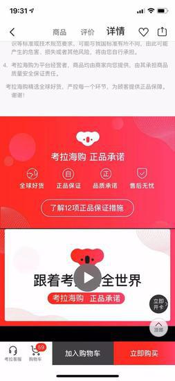 考拉App商品页最新截图