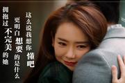 北京女子图鉴比东京版差多少