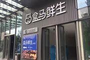 京东员工为什么会在盒马鲜生购物?