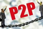 P2P和娱乐圈的罗曼蒂克消亡史