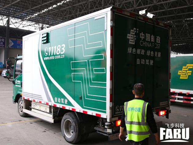 飞步科技与中国邮政EMS联合运营的L4级别无人驾驶邮运货车