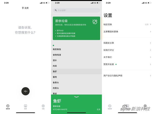 垃圾分類App界面