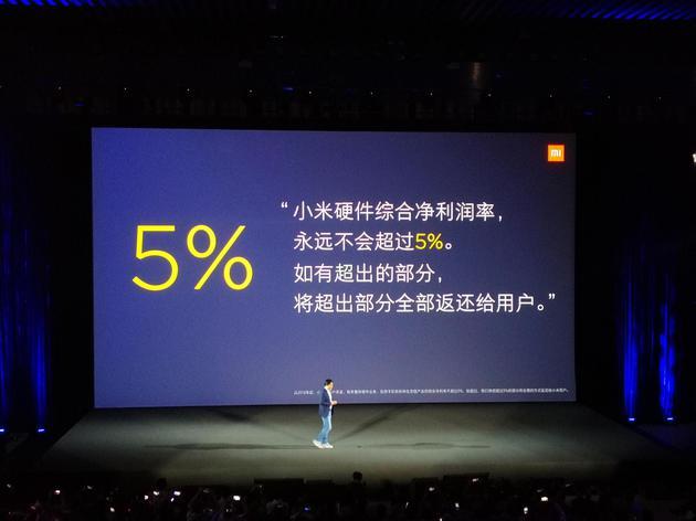 雷军:小米董事会决议硬件利润率不能超过5%