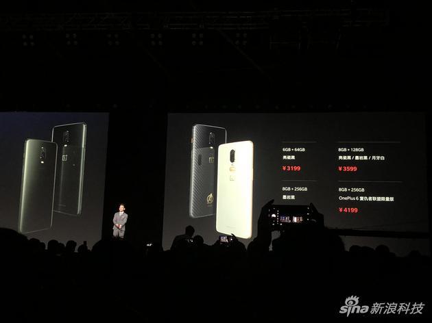 一加手机售价公布