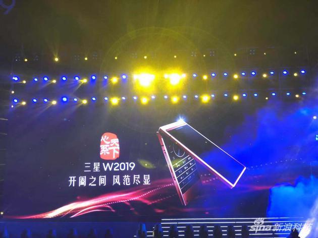 三星联合中国电信推W2019定制机