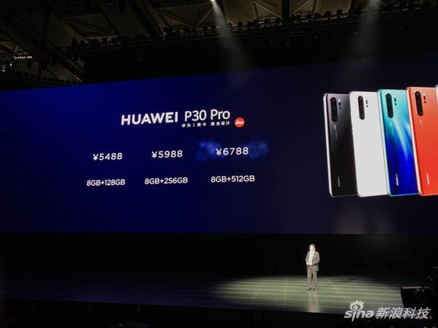 华为P30 Pro售价