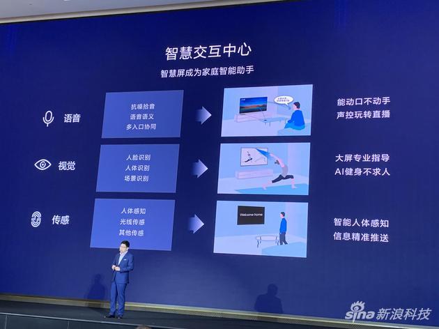 <b>华为智慧屏将于9月上市:使用鸿蒙系统 搭载三大芯片</b>