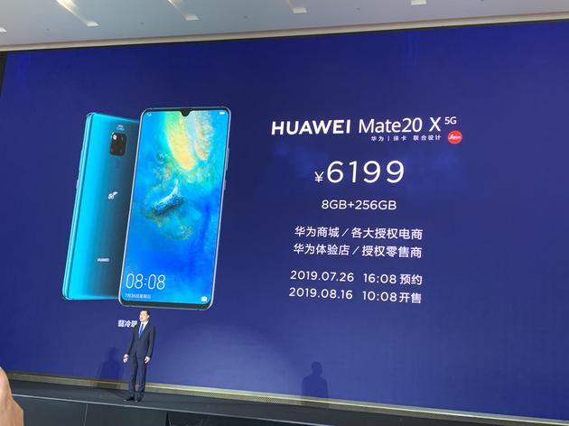 华为首款5G商用手机 Mate 20 X(5G)发布:售价6199元
