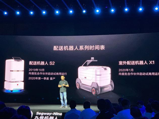 九号机器人推半自动驾驶滑板车 还有两款配送机器人