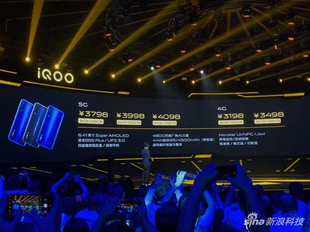 iQOO Pro價格公佈