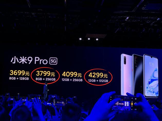 小米9 Pro 5G售价