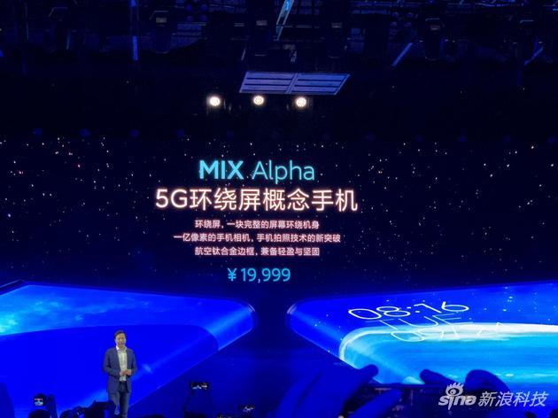 小米推MIXAlpha概念机:屏占比超180%售价近2万
