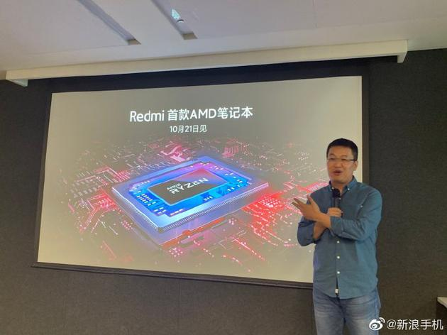 Redmi首款AMD笔记本在10月21日发布,或将搭载AMD R5 3550H处理器
