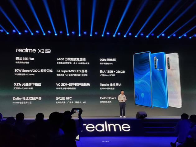 realme王伟:搭载高通7系5G移动平台高通7...