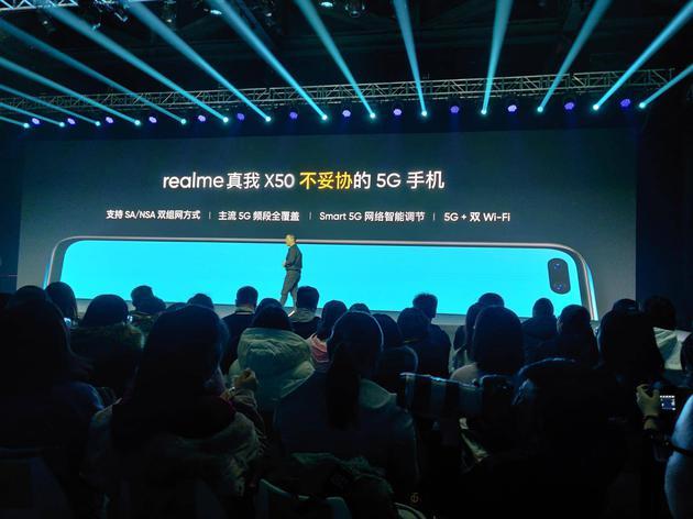 真我X50 5G发布:realme首款5G手机2499元当天开售