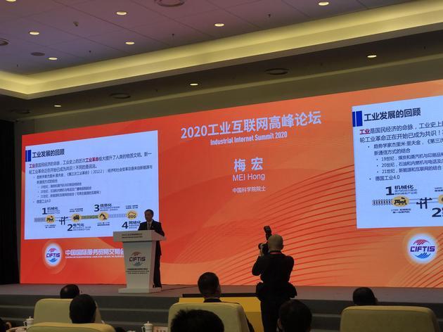 中科院梅宏院士:发展工业互联网不宜一味追求规模