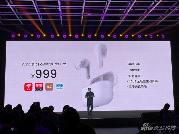 华米Amazfit品牌升级 推出GTR 3新表和健康功能的降噪耳机