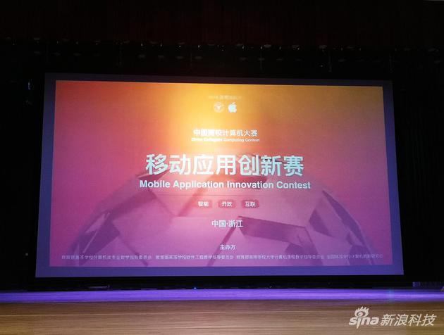 移動應用創新賽由蘋果和浙江大學舉辦