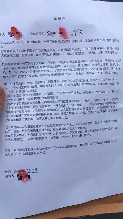 """""""阿里P9员工骗炮PUA""""事件反转:当事人内网发文澄清 造谣者已道歉"""