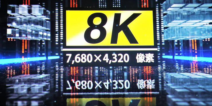 专访夏普孙月卫:不做天价电视 8K不仅是技术更是生态