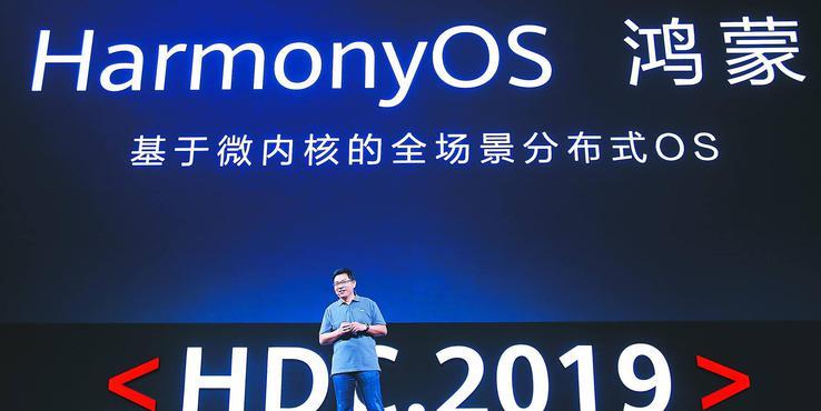除手机平板和电脑外 华为终端明年全线搭载鸿蒙系统