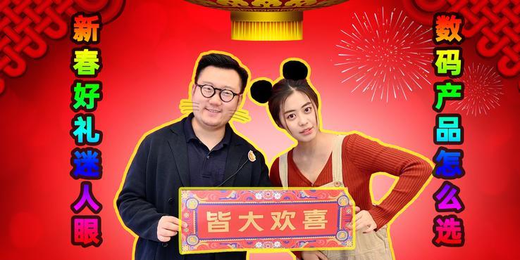 鼠年春节特别策划:数码好礼怎么选