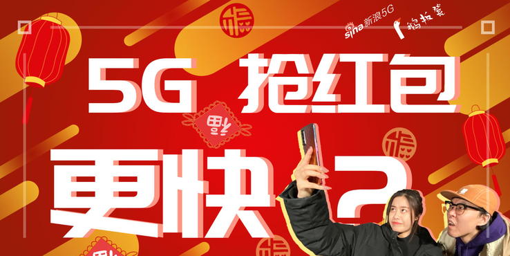 鼠年春节特别策划 5G抢红包真的会比4G快吗