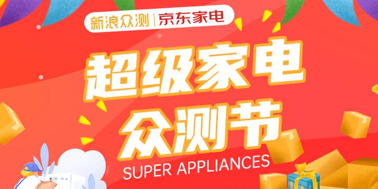 超级家电众测节开启:100款精选家电免费带回家