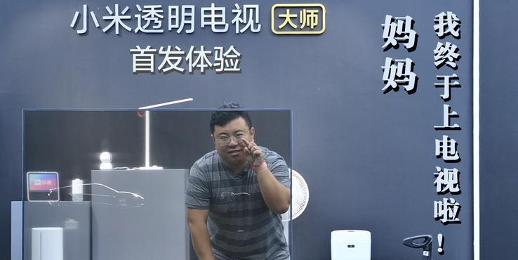 小米透明电视首发体验:透明的屏幕会是电视的未来吗?