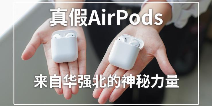 为什么有这么多真无线耳机长的像AirPods?