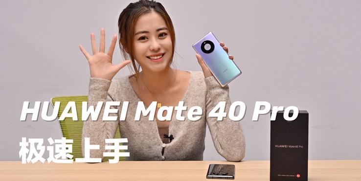 HUAWEI Mate40 Pro超超超快上手