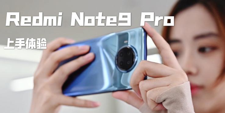 Redmi Note 9 Pro上手:一亿像素再次诠释高端与性价比的关系