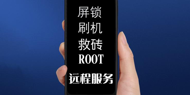 為什么我們不再Root和刷機了?