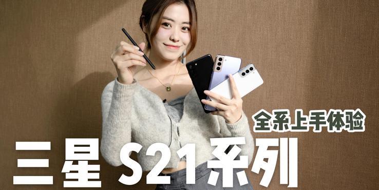 三星Galaxy S21系列上手:申博娱乐网站登入,S终于有Pen了