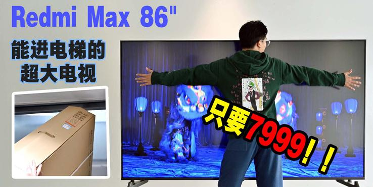 小浪开箱|Redmi MAX 86智能电视体验