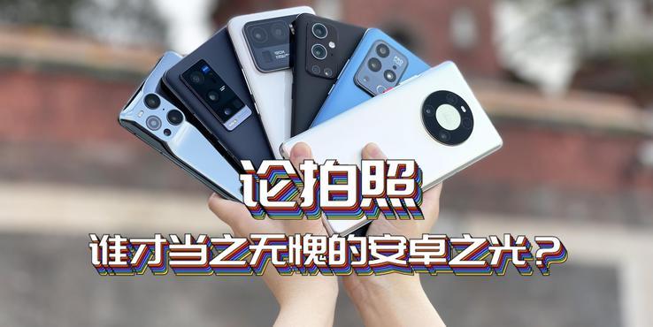 2021国产旗舰手机拍照横评:申博菲律宾太阳城88登入,论拍照,谁才是安卓之光?