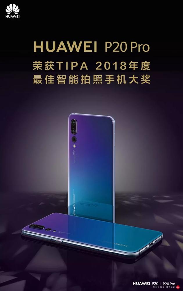华为P20 Pro获TIPA最佳智能拍照手机大奖女人公敌4在线观看