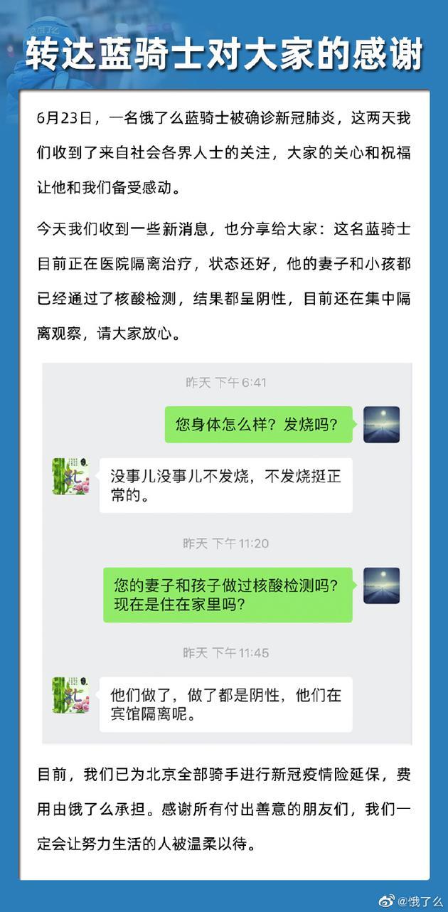 饿了么确诊北京骑手家人核酸检测阴性