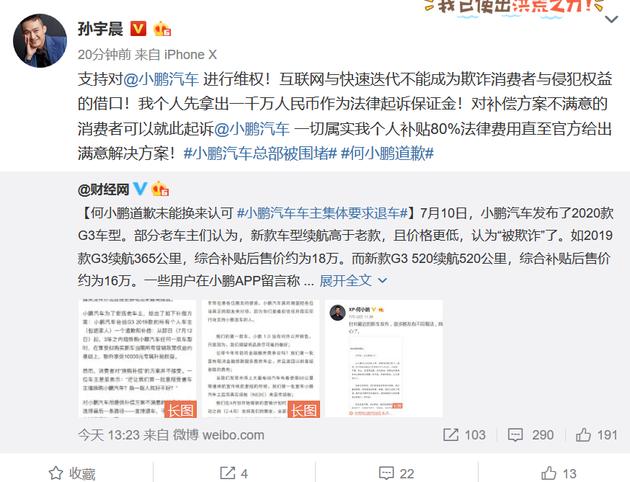 孙宇晨:支持对小鹏汽车维权 拿1000万元作起诉保证金