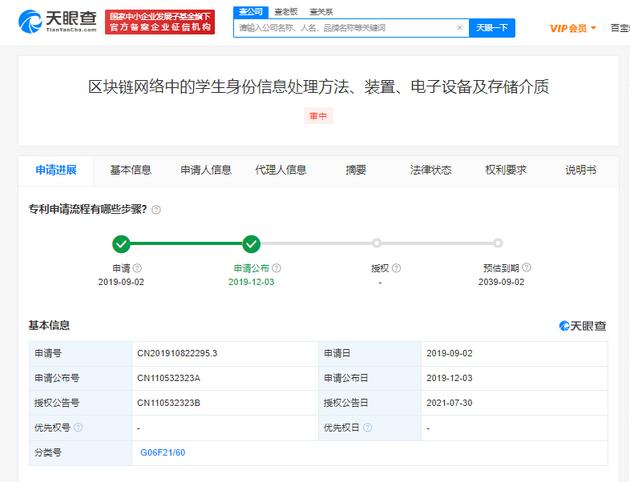 《【多彩联盟手机版登录】腾讯学生身份信息处理专利获授权》