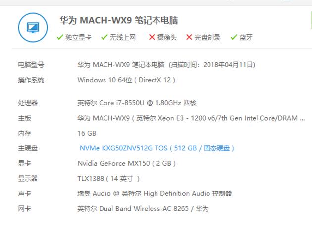 华为MateBook X Pro配置