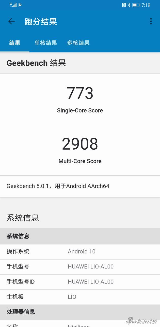 麒麟990处理器跑分成绩
