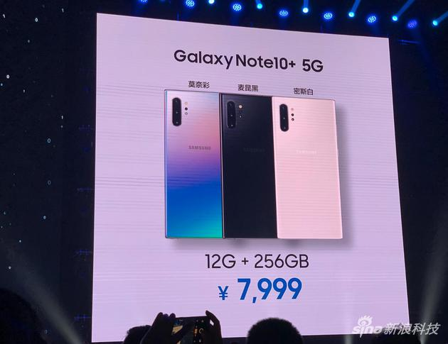 12GB+256GB Note10+(5G版)售價7999元。