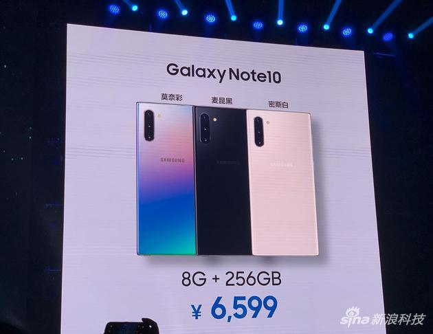 8GB+256GB版本Note10售價6599元