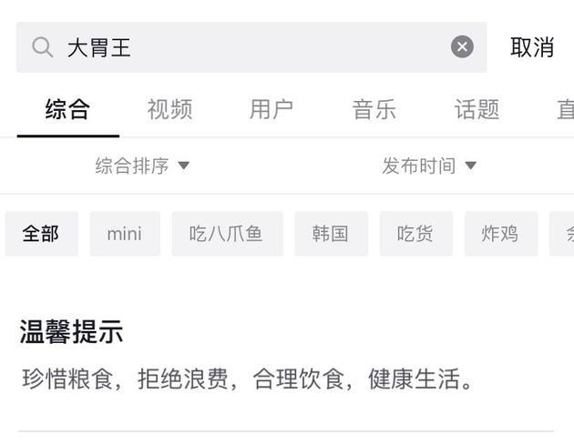 大胃王吃播江湖:假吃、催吐吸粉 带货探店年入百万