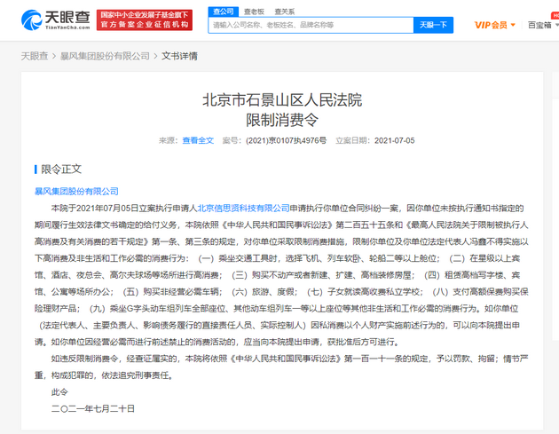 《【多彩联盟平台登录地址】暴风集团再被限制高消费》