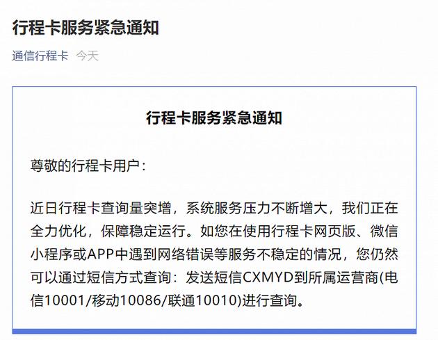 通信行程卡再发布紧急提示:若使用中遇网络错误,可通过短信方式查询